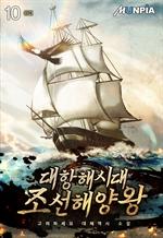 도서 이미지 - 대항해시대 조선해양왕