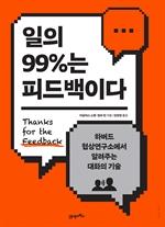 도서 이미지 - 일의 99%는 피드백이다