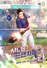 도서 이미지 - MLB 프랜차이즈 스타
