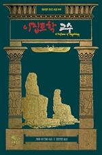 도서 이미지 - 이집트학 교수