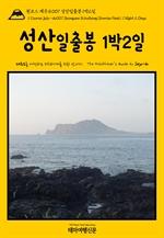 도서 이미지 - 원코스 제주도007 성산일출봉 1박2일