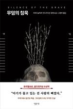 도서 이미지 - 무덤의 침묵