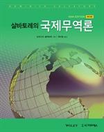 도서 이미지 - 살바토레의 국제무역론