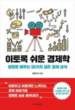 도서 이미지 - 이토록 쉬운 경제학