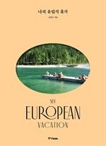 도서 이미지 - 나의 유럽식 휴가