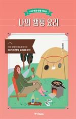도서 이미지 - 나의 캠핑 요리