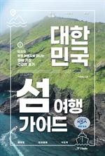 도서 이미지 - 대한민국 섬 여행 가이드