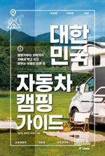 도서 이미지 - 대한민국 자동차 캠핑 가이드