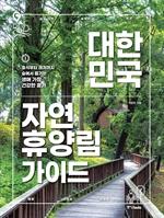 도서 이미지 - 대한민국 자연휴양림 가이드