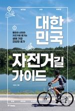 도서 이미지 - 대한민국 자전거길 가이드