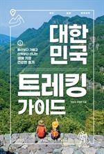 도서 이미지 - 대한민국 트레킹 가이드
