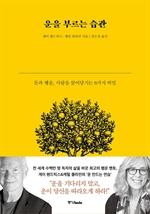 도서 이미지 - 운을 부르는 습관