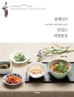도서 이미지 - 윤혜신의 맛있는 저염밥상