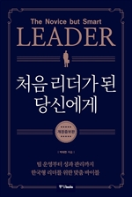 도서 이미지 - 처음 리더가 된 당신에게