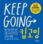 도서 이미지 - 킵고잉 (KEEP GOING)