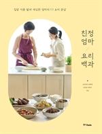 도서 이미지 - 친정엄마 요리백과