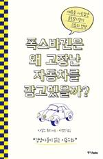 도서 이미지 - 폭스바겐은 왜 고장난 자동차를 광고했을까?