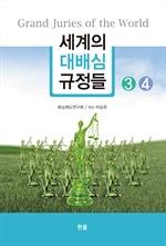 도서 이미지 - 세계의 대배심 규정들③,④