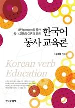 도서 이미지 - 한국어 동사 교육론 (패턴을 통한 동사 교육의 이론과 응용)