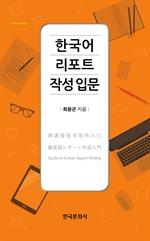 도서 이미지 - 한국어 리포트 작성 입문