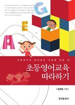 도서 이미지 - 초등영어교육 따라하기