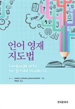 도서 이미지 - 언어 영재 지도법
