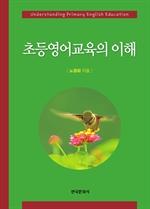 도서 이미지 - 초등영어교육의 이해
