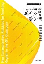 도서 이미지 - 영어교과교육 핵심 의사소통 활동책