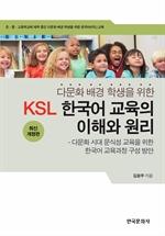 도서 이미지 - 다문화 배경 학생을 위한 KSL 한국어 교육의 이해와 원리 2판