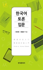 도서 이미지 - 한국어 토론 입문