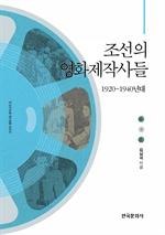 도서 이미지 - 조선의 영화제작사들: 1920~1940년대