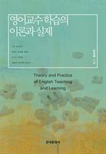 도서 이미지 - 영어 교수 학습의 이론과 실제