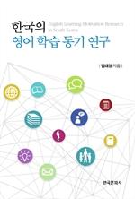 도서 이미지 - 한국의 영어 학습 동기 연구