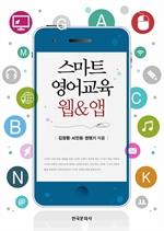 도서 이미지 - 스마트 영어교육 웹 & 앱
