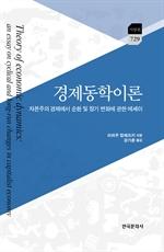 도서 이미지 - 경제동학이론 : 자본주의 경제에서 순환 및 장기 변화에 관한 에세이