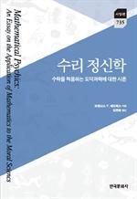 도서 이미지 - 수리 정신학 : 수학을 적용하는 도덕과학에 대한 시론