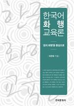 도서 이미지 - 한국어 화행 교육론 ('금지 화행'을 중심으로)