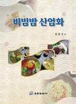 도서 이미지 - 비빔밥 산업화