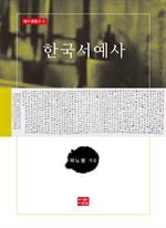 도서 이미지 - 한국서예사