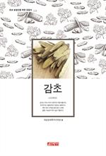 도서 이미지 - (초보 농업인을 위한 길잡이) 감초