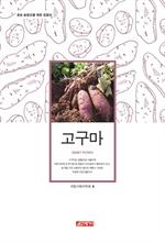 도서 이미지 - (초보 농업인을 위한 길잡이) 고구마