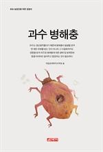 도서 이미지 - (초보 농업인을 위한 길잡이) 과수병해충