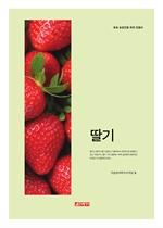 도서 이미지 - (초보 농업인을 위한 길잡이) 딸기