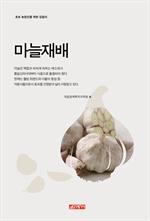 도서 이미지 - (초보 농업인을 위한 길잡이) 마늘재배