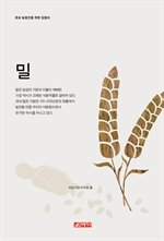 도서 이미지 - (초보 농업인을 위한 길잡이) 밀