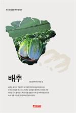 도서 이미지 - (초보 농업인을 위한 길잡이) 배추