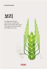 도서 이미지 - (초보 농업인을 위한 길잡이) 보리