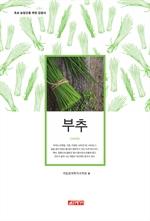 도서 이미지 - (초보 농업인을 위한 길잡이) 부추