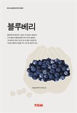 도서 이미지 - (초보 농업인을 위한 길잡이) 블루베리