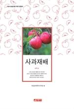 도서 이미지 - (초보 농업인을 위한 길잡이) 사과재배